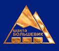 Шахта Большевик