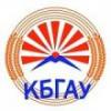 КБГАУ – Кабардино-Балкарский государственный аграрный университет имени В.М. Кокова
