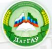 ДАГГАУ – Дагестанский государственный аграрный университет имени М.М. Джамбулатова