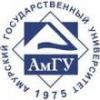 АмГУ – Амурский государственный университет