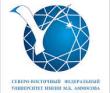 СВФУ имени М.К. Аммосова – Северо-Восточный федеральный университет имени М.К. Аммосова