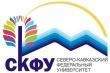 СКФУ – Северо-Кавказский федеральный университет