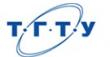 ТГТУ – Тамбовский государственный технический университет
