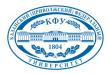КФУ – Казанский (Приволжский) федеральный университет