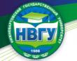 НВГУ – Нижневартовский государственный университет