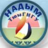 Филиал ТюмГНГУ в Надыме имени В.В. Ремизова (Тюменского государственного нефтегазового университета)
